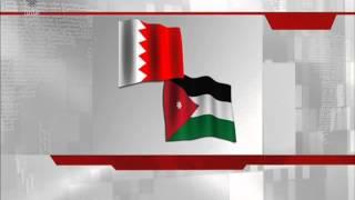 البحرين: الحكومة الأردنية تدين الإنفجار الإرهابي الذي وقع في منطقة سترة