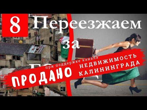 Купить дом в Калининграде. Дом у Чистого Пруда. пос.Заозерье. Продано!