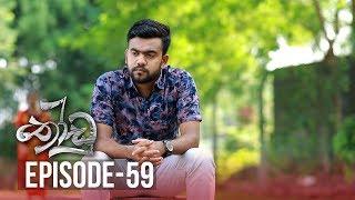 Thoodu | Episode 59 - (2019-05-07) | ITN Thumbnail
