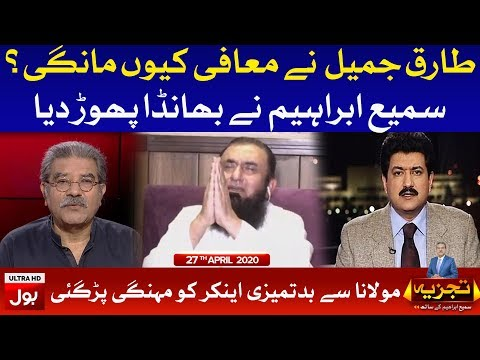Tajzia Sami Ibrahim Kay Sath - Friday 3rd July 2020