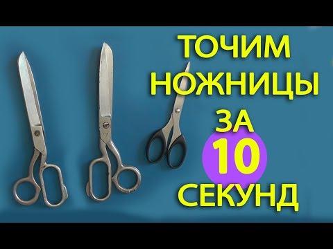 Как заточить ножницы в домашних условиях видео
