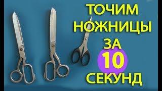 Как быстро наточить ножницы