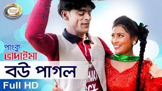 ভাদাইমা কমেডি | বৌ পাগল | Vadaima Comedy | Bou Pagol | Bangla Comedy