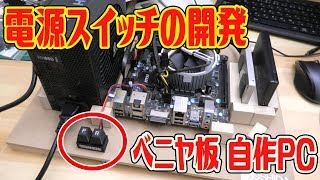 【自作PC】ベニヤ板PC用の電源ボタン開発!赤軸キースイッチ採用w【3Dプリンタ】