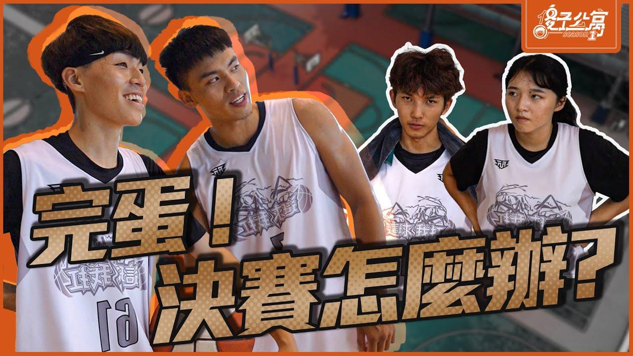 籃球公寓 Ep.4 決賽前一天!白隊JD竟然受傷了! 傻子公寓第三季