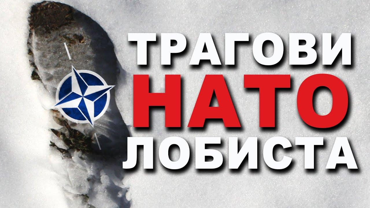 Blatnjavi tragovi NATO lobista Ponoša i Radića