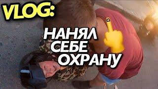 VLOG: НАНЯЛ СЕБЕ ОХРАНУ! / Андрей Мартыненко