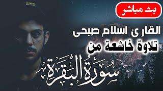 بث مباشر جديد وتلاوة حصرية خاشعة من سورة البقرة القارئ اسلام صبحي