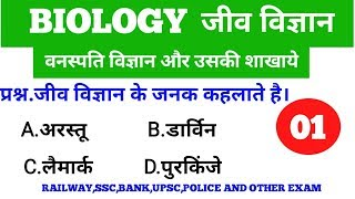 General Science (Biology) Part - 1//For Railway,Ssc,Bank,Upsc,Police,And Other Exam