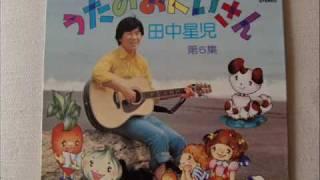 作詞/作曲/高見映(ノッポさん) 編曲/越部信義 歌とギター/田中星児 う...