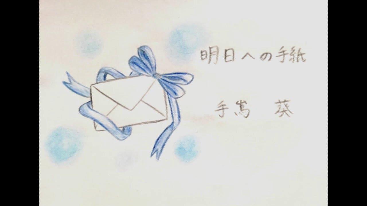 嶌 へ 明日 手紙 の 葵 手