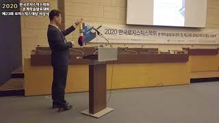 2020 한국로지스틱학회(1부.이사회)
