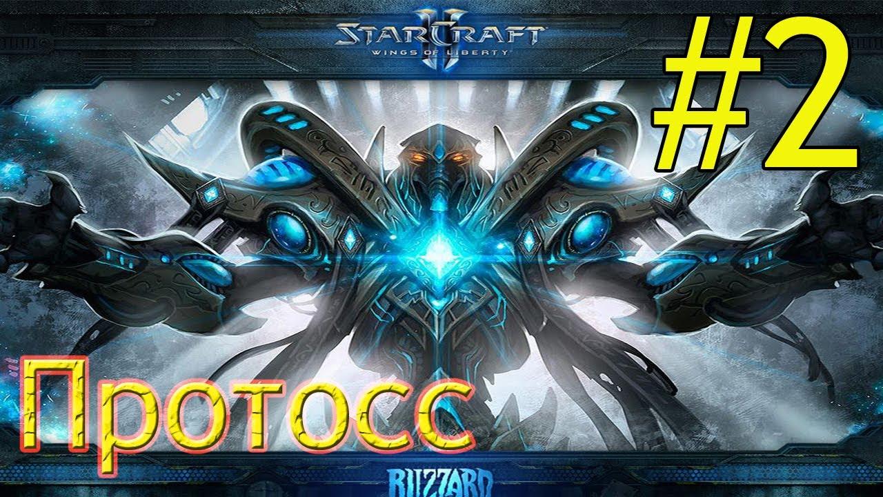 StarCraft 2 - Зилоты и фотонки [Протоссы] - YouTube