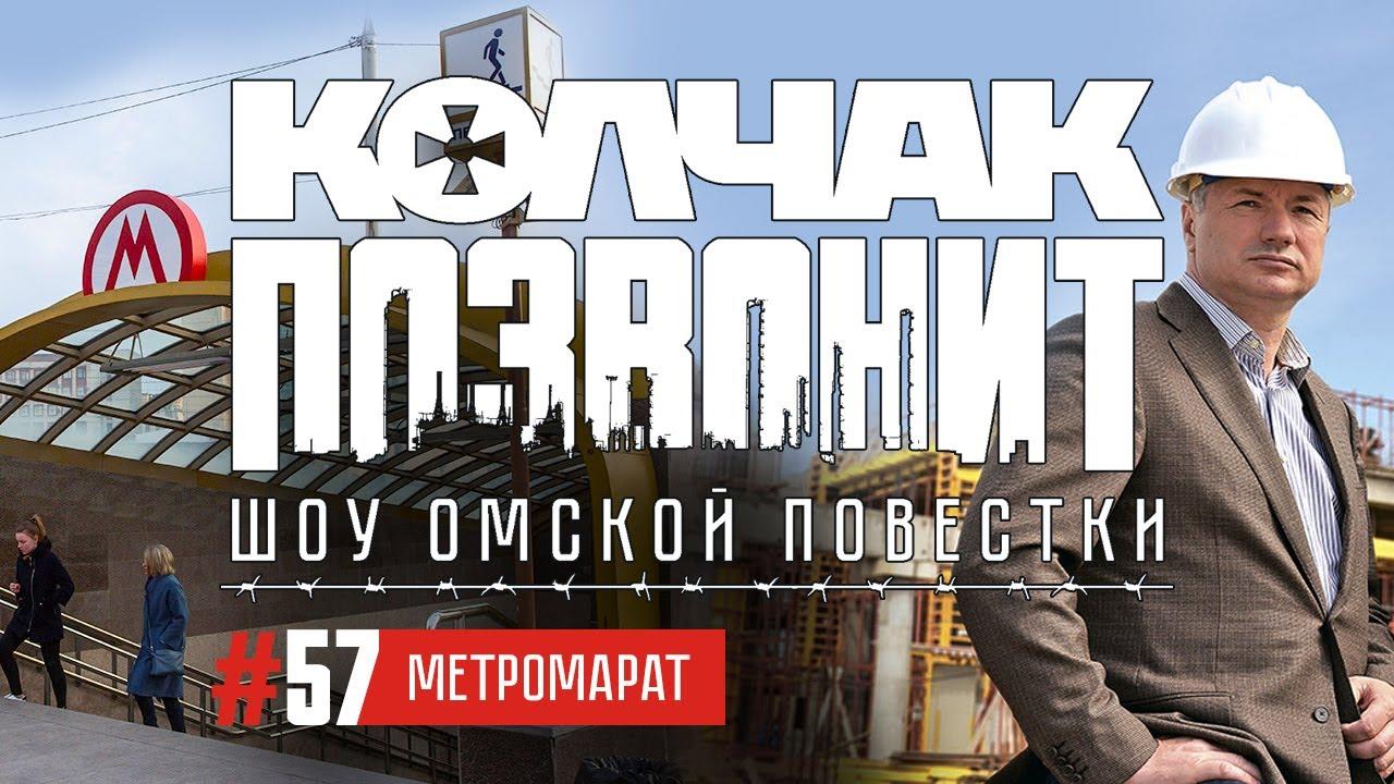 Хуснуллин откопал омское метро  Опытная Оксана Фадина  Вице-спикер от 4х букв  #57