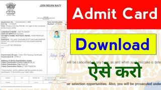Download Navy AA SSR Admit Card 2020   Navy AA/SSR Admit Card 2020 Download   Navy Admit Card