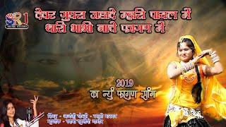 2019 देवर भाभी फागण    Anjli Choudhary    महावीर गुर्जर    Super Hit Fagun    Rasmi Bhargava     RN