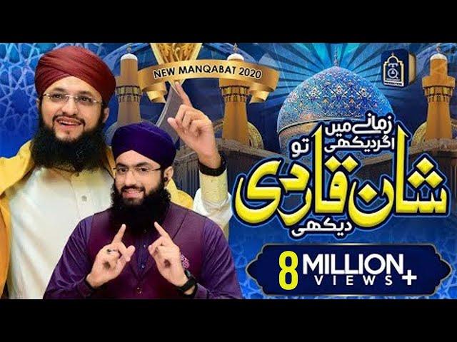 Zamane Mein Agar Dekhi to Shane Qadri Dekhi Hafiz Tahir Qadri Manqabat 2020
