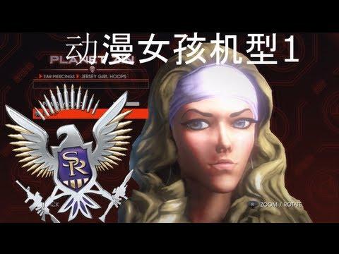on sale 3773a 48df1 Anime Girl Model Type  1 - Saints Row IV - marcusgarlick - YouTube