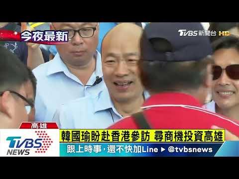外媒訪談 韓國瑜:台民眾難接受一國兩制