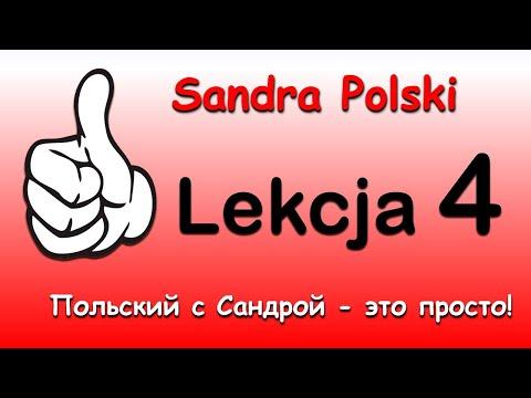 Польский с Сандрой. Урок 4