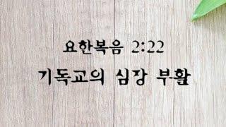 전북지역 부활복음 부흥성회 (2) - 김성로 목사