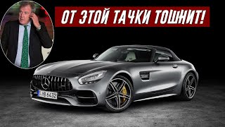 Джереми Кларксон Обзор Mercedes AMG GT C Roadster