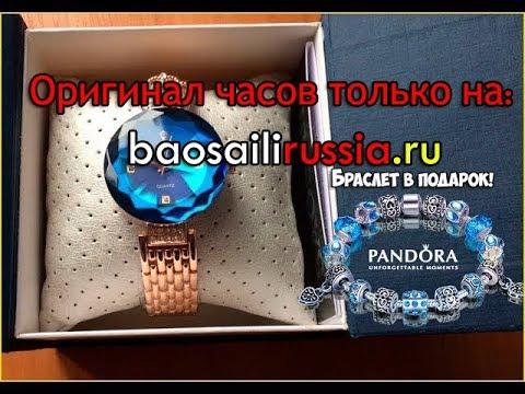 Заказать Оригинал Baosaili тут!