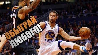 ЛУЧШИЕ ОБМАННЫЕ ДВИЖЕНИЯ ЗВЕЗД НБА!