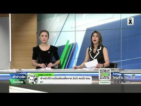 เว็บหาคู่ ตร.เชียงใหม่รวบหนุ่มเกาหลีใต้ หลอกเงินสาวไทยอ้างได้ทำงาน | 08-12-59 | เช้าข่าวชัดโซเชียล