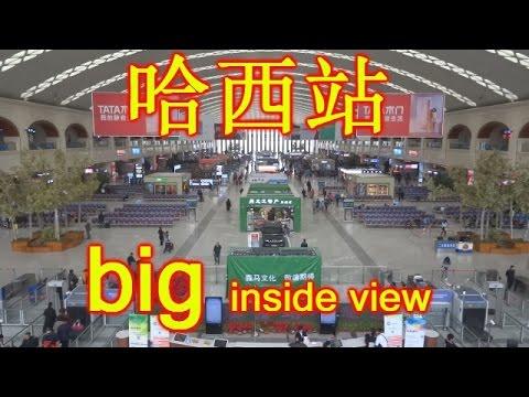 Harbin-West Railway Station - 哈西站 - Harbin Westbahnhof - INSIDE VIEW