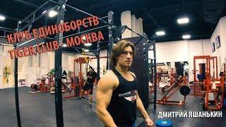Функциональная тренировка Дмитрий Яшанькин