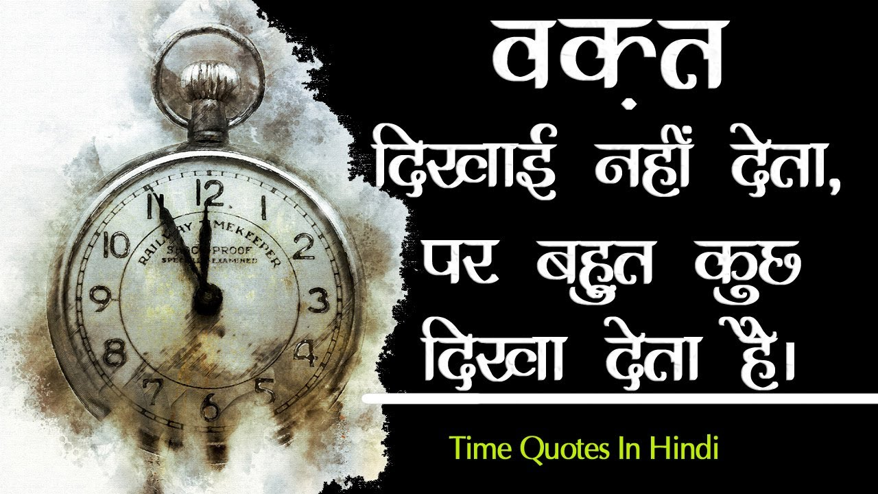 वक़्त की अहमियत   Life Changing Quotes on Time  
