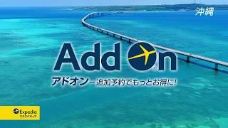 「Add On (アドオン)」- 国内旅行もエクスペディア!(東京版)