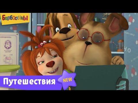 Мультфильм барбоскины новый сезон