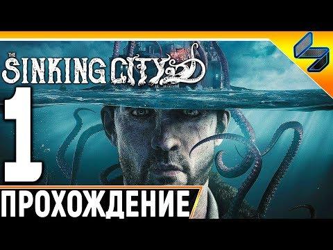 Хоррор Лавкрафта The Sinking City #1 ➤ Прохождение На Русском Без Комментариев ➤ Геймплей ПК