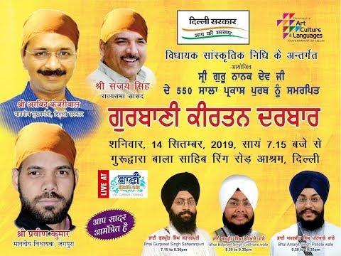 Live-Now-Gurbani-Kirtan-Samagam-From-G-Bala-Sahib-Delhi-14-Sept-2019