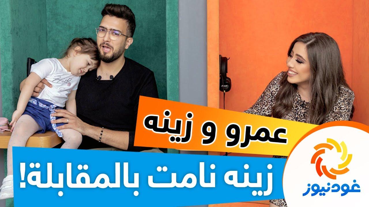 غود نيوز | مقابلة مع عمرو القضاه وبيبي زينة | اتصال مفاجىء من غيث مروان ??  - نشر قبل 2 ساعة