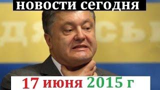 КРЫМ 2015!  Смотреть новости сегодня в Украине и России 17 июня(, 2015-06-17T08:37:05.000Z)