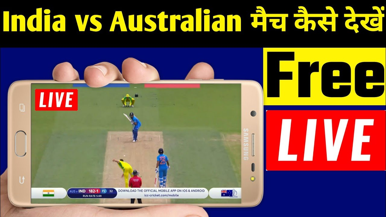 India vs Australia Live match kaise Dekhe | 2019 | How to watch India vs  Australia Live match