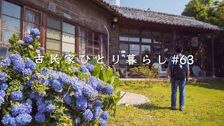 夢みたいな家を見つけてしまった DIYで生き返った熱海の古民家・稲村ハウス 前川國男 魚久 初島【田舎暮らし】A Dreamy House(Inamura House Atami, Shizuoka)