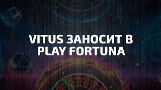 ВИТУС заносит в онлайн казино Плей Фортуна | Play Fortuna