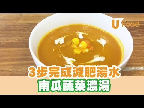 【UFood食譜】3步完成減肥湯水 南瓜蔬菜濃湯