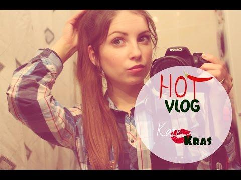 Vlog - Новинки косметики   Kate Kras
