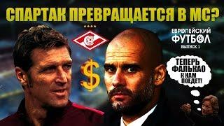 Европейский Футбол #1. Спартак начинает скупать звезд , Смолов в Дортмунде