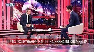 Прослушивание Насирова детективами НАБУ: адвокат разъяснил ситуацию