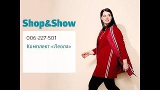 Комплект «Леола». «Shop and Show» (мода)