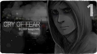 ДОЛГАЯ ДОРОГА ДОМОЙ ● CRY OF FEAR #1