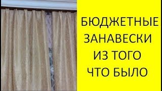 видео Ткань для штор в полоску