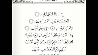 Video Murottal Surat Al Fatihah - Sheikh Idris Akbar download MP3, 3GP, MP4, WEBM, AVI, FLV Oktober 2018