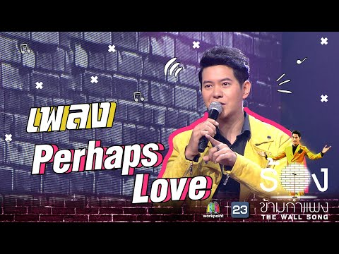 Perhaps Love - ไอซ์ ศรัณยู | The Wall Song ร้องข้ามกำแพง